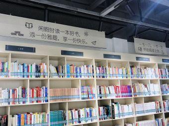 24小时自助图书馆(青阳新城店)