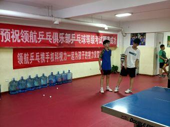 领航乒乓球俱乐部(百合店)