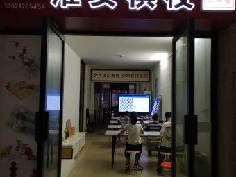 淮安棋校围棋部