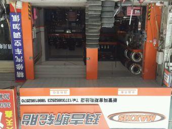 新繁玛吉斯轮胎店