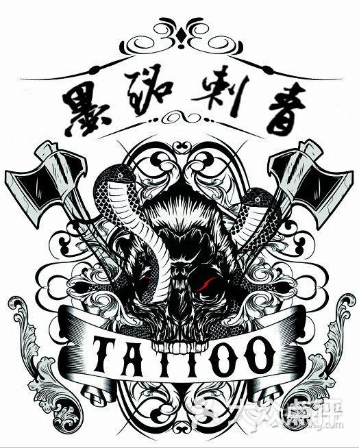 墨铭刺青logo图片 - 第1张