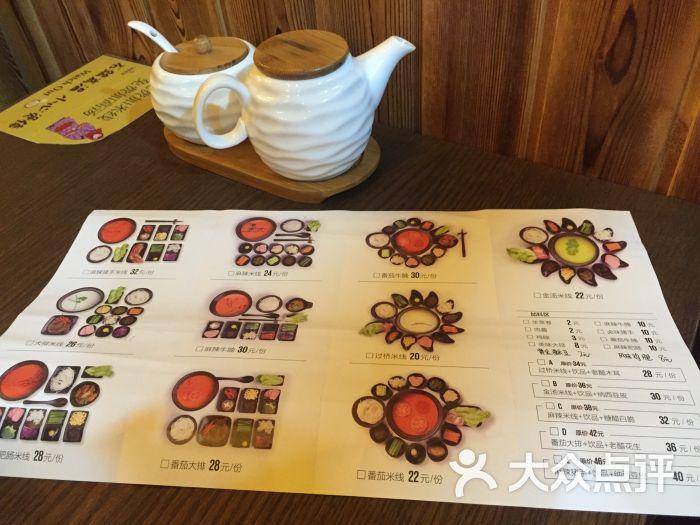 十秒到云南过桥米线(衢州店)菜单图片 - 第1张