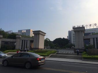 晋江第一中学