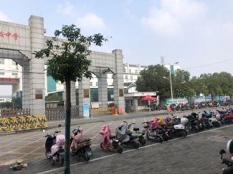 河南省淮滨高级中学
