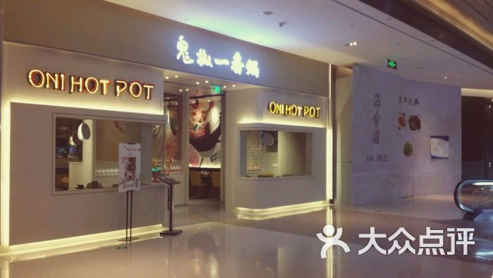 鬼椒一番锅(无限极荟店)图片-第1张cad水电室内设计图片
