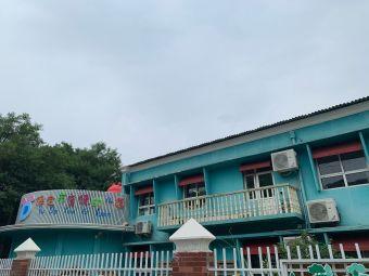 育德幼儿园