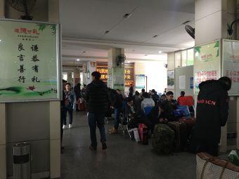 永泰汽车站售票厅