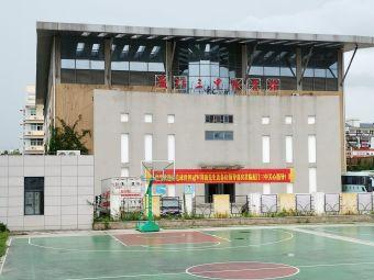三中体育馆