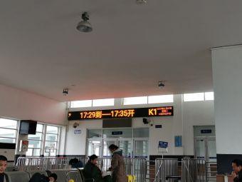 临沂北站售票处