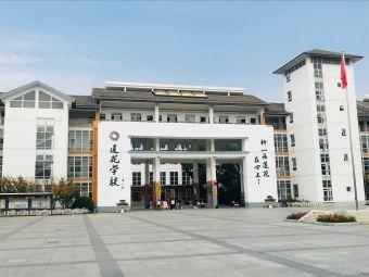 苏州工业园区莲花学校