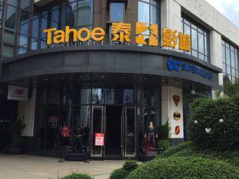 泰禾影城海口观澜湖店