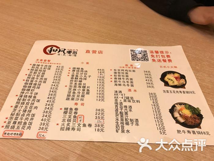 和风便当(珠江路店)-菜单图片-南京美食-大众点评网图片