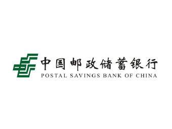 中國郵政儲蓄銀行(清涼門支行)