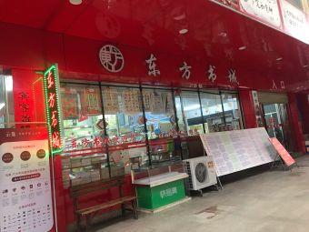 东方囯学文化书院
