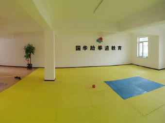 国华跆拳道教育连锁机构(李石高丽街馆)