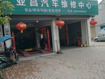 亚昌汽车养护中心