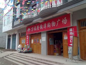 万福隆陶潭购物广场