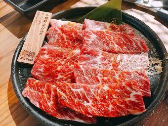 牛繁日式燒肉店