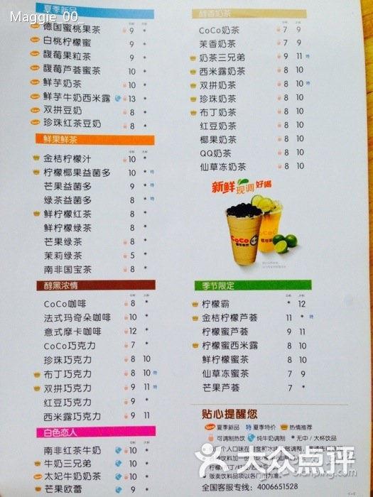 COCO都可茶饮(东诸安浜路)-菜单图片-上海美食-大众点评网