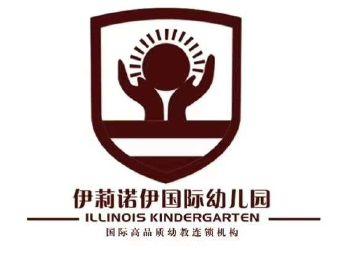 伊莉诺伊国际幼儿园