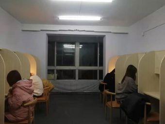 沐杍自习室