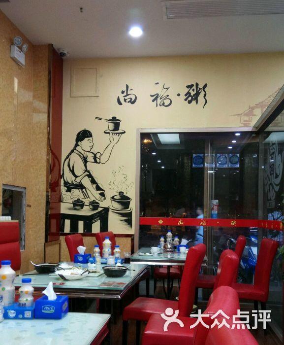 尚福粥-内部环境图片-衡水美食做美食豌豆粉图片
