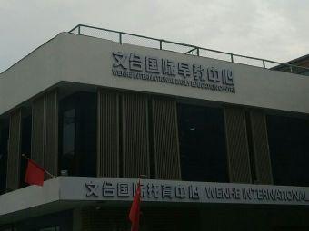 文合早教国际托育中心