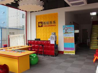 搭搭乐乐机器人活动中心(金马路店)