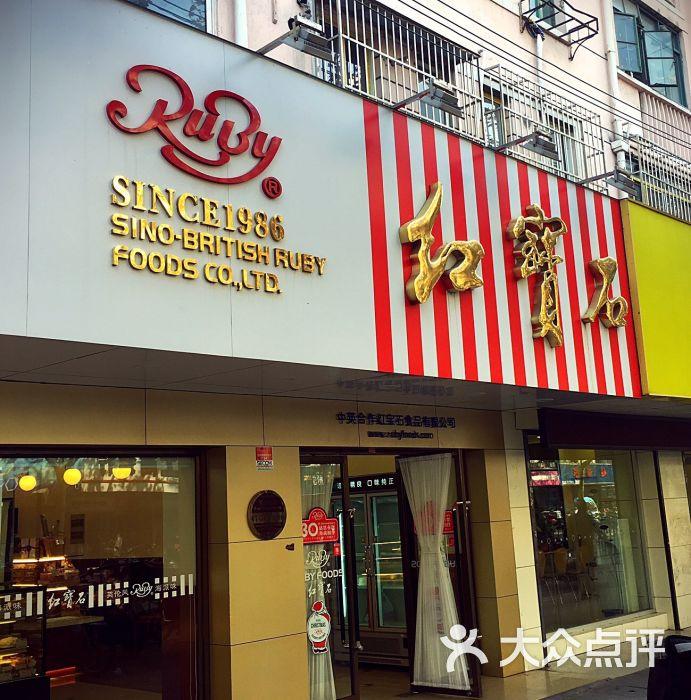 红宝石(浦电路店)-图片-上海美食-大众点评网