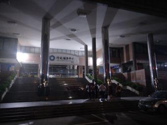 丹灶行政服务中心充电站