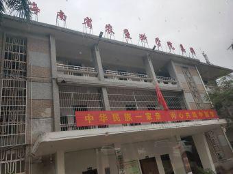海南农垦农业科学研究所