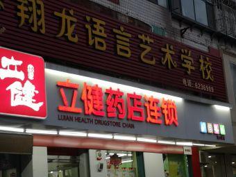 翔龙语言艺术学校