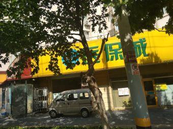 医保城(伊春路店)