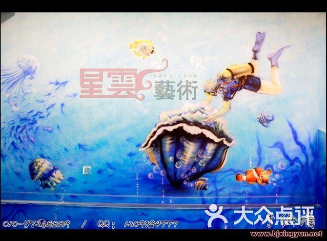 星云墙绘海底世界壁画 海底世界墙绘 海底世界手绘