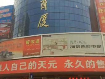 天元写字广场