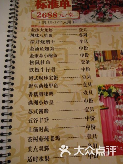 水天堂大酒店(干将路店)菜单图片 - 第1张