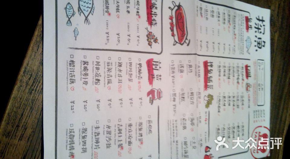 探鱼(西城都荟店)菜单图片 - 第14961张