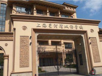 星河湾双语学校
