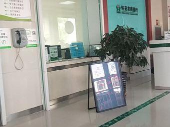 怀来县农村商业银行
