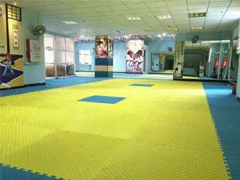 北辰跆拳道教育馆