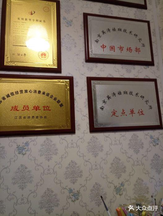 英涛祛斑祛痘研究所(总店)图片 - 第12张