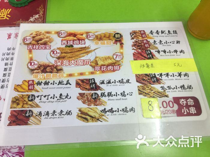 夺命小串-菜单图片-天津美食-大众点评网