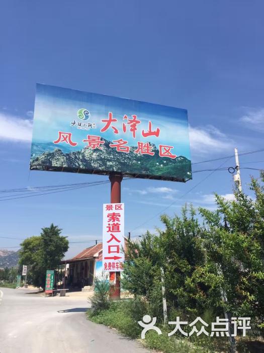 大泽山风景名胜区图片 - 第24张