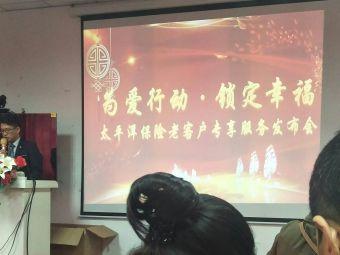 中国太平洋保险公司水区支公司(水区支公司)
