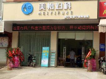 南宁蓝雪宁妇科诊所