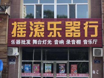 马振宇吉他学校(齐齐哈尔吉他学校)