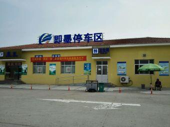 中国石化即墨服务区加油站