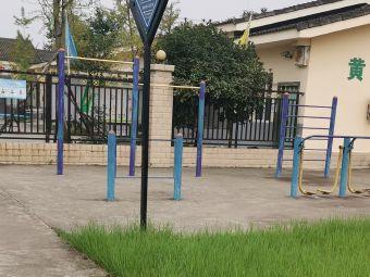 黄连桥社区老年活动中心