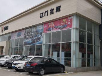 江门宝辉上汽荣威4S店(江海区店)