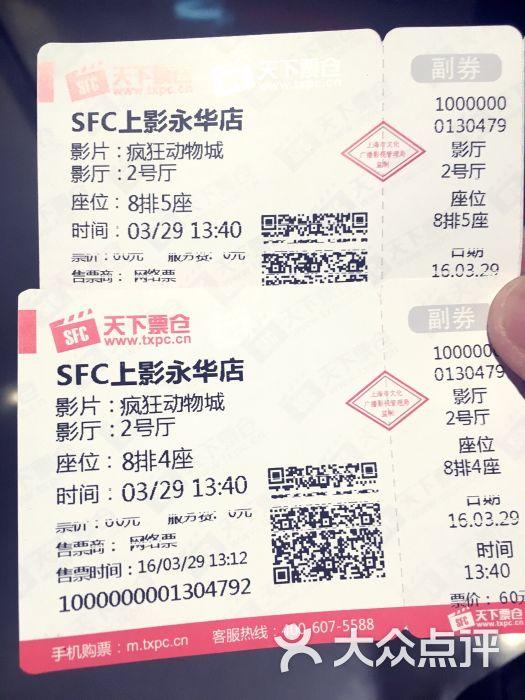 sfc上影(永华店)-疯狂动物城图片-上海电影-大众点评